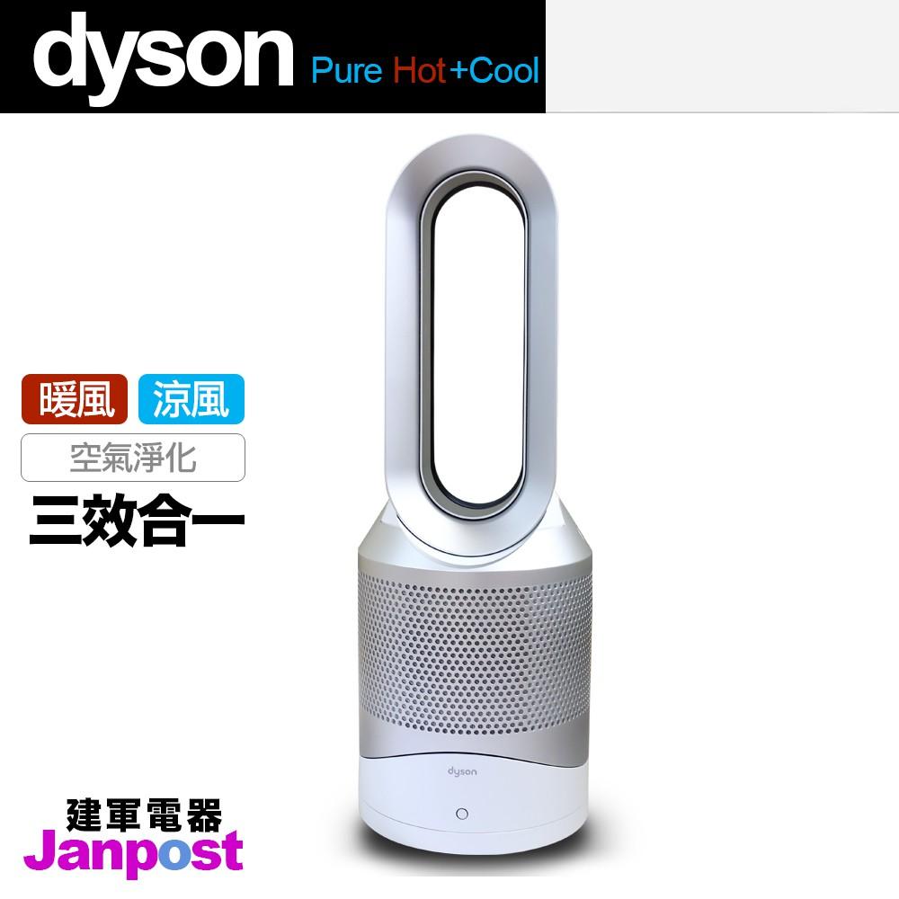 建軍電器 Dyson HP00 Pure Hot+Cool 三合一涼暖空氣清淨機 (白銀色) 兩年保固/可分期/