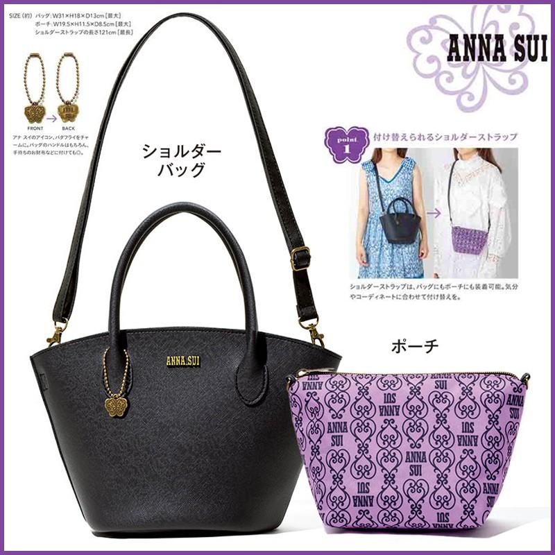 森林雜貨坊 1244 日本雜誌附錄 ANNA SUI 安娜蘇 兩件組 兩用包手提包 側背包斜背包小方包袋中袋 蝴蝶吊飾