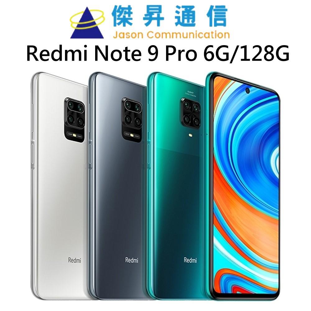 Redmi 紅米 Note 9 Pro 6G/128G