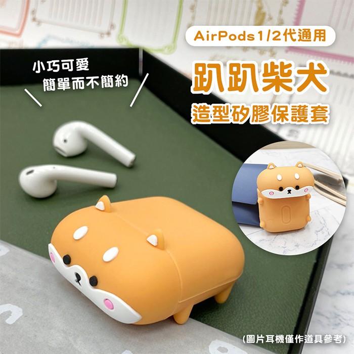 台灣出貨 airpods pro 保護套 矽膠套 趴趴 柴犬 airpods1/2 保護套 軟套 保護殼 防摔殼 禮物