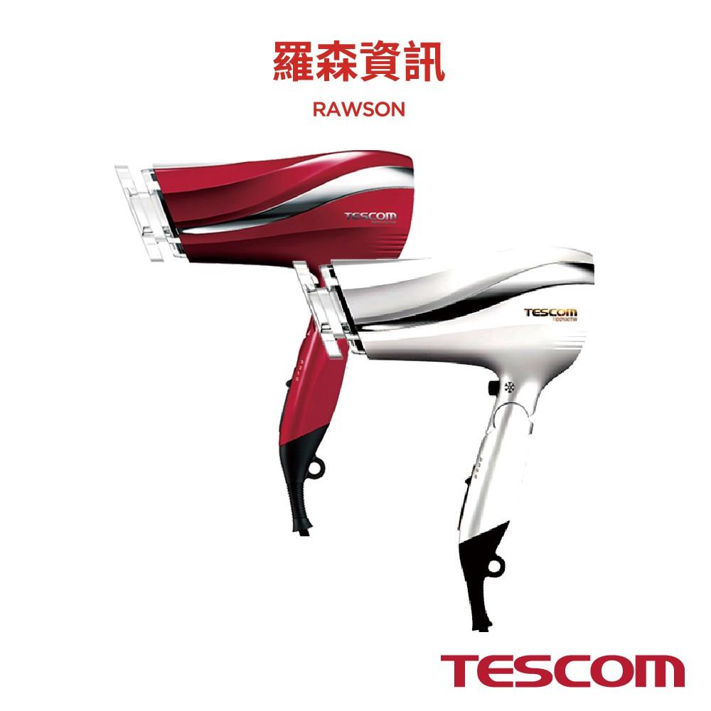 TESCOM TID2200 TID2200TW 防靜電 負離子 大風量 吹風機 負離子吹風機 白 紅