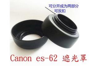 YVY 新莊~副廠 canon ES-62 鏡頭 遮光罩 兩段式 50mm f1.8 II 可反扣 新北市