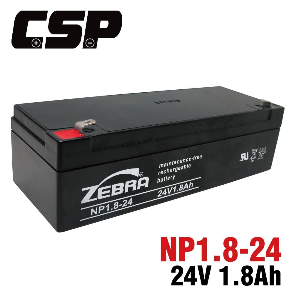【童車電池】CSP NP1.8-24 (24V1.8Ah)鉛酸電池 消防受信總機 廣播主機(台灣製)
