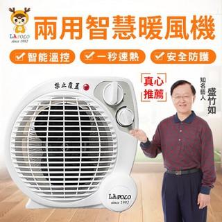 【LAPOLO】 電暖器 LA-9701 保固一年 瞬熱式溫控 電暖器 冷暖兩用 電暖扇 桃園市