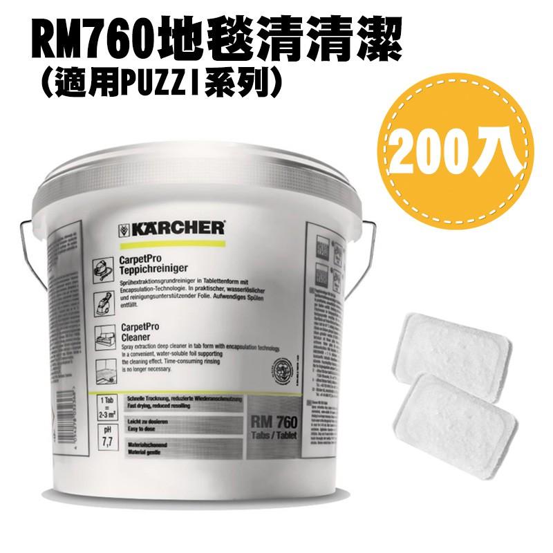 【德國凱馳 KARCHER】RM760 地毯清潔錠200入 (puzzi 8/1 10/1 10/2適用)