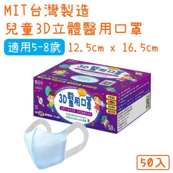 出清特價【快速出貨】 順易利 3D 兒童口罩 立體 幼童 醫療口罩 -50入/盒 台灣製 醫用口罩  天空藍 雙鋼印
