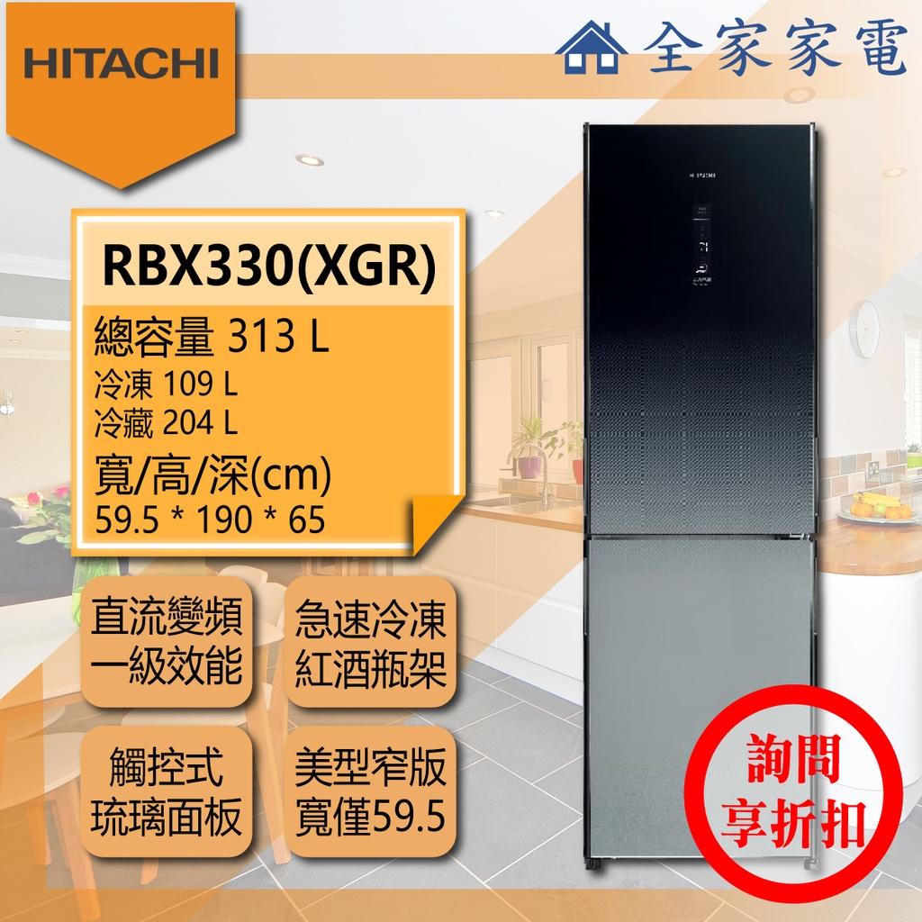 【問享折扣】日立冰箱 RBX330 ( GPW / XGR )【全家家電】另售  RV36C  RV41C