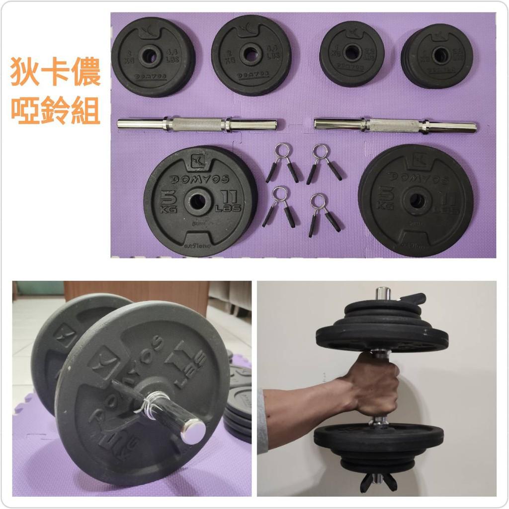 二手良品~Decathlon迪卡儂  40公斤啞鈴組 自由組裝啞鈴單手2kg~20kg 槓片5kg 2kg 1kg