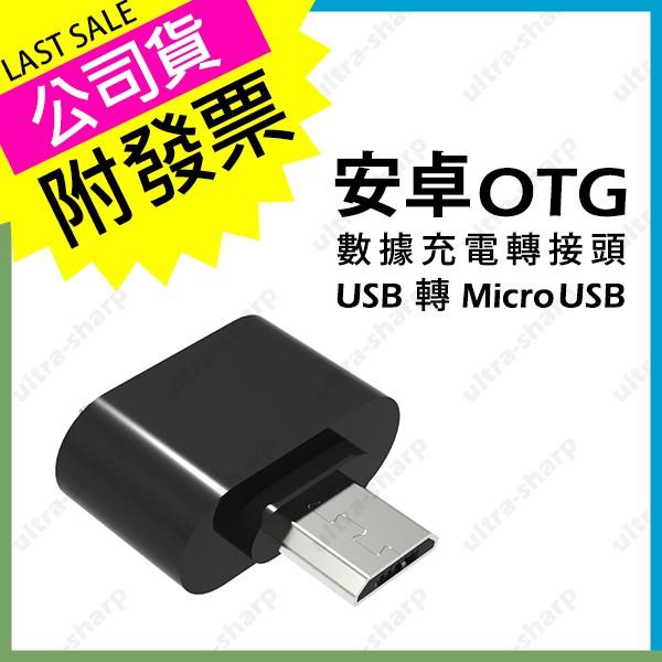 USB轉MicroUSB轉接頭【GD203】