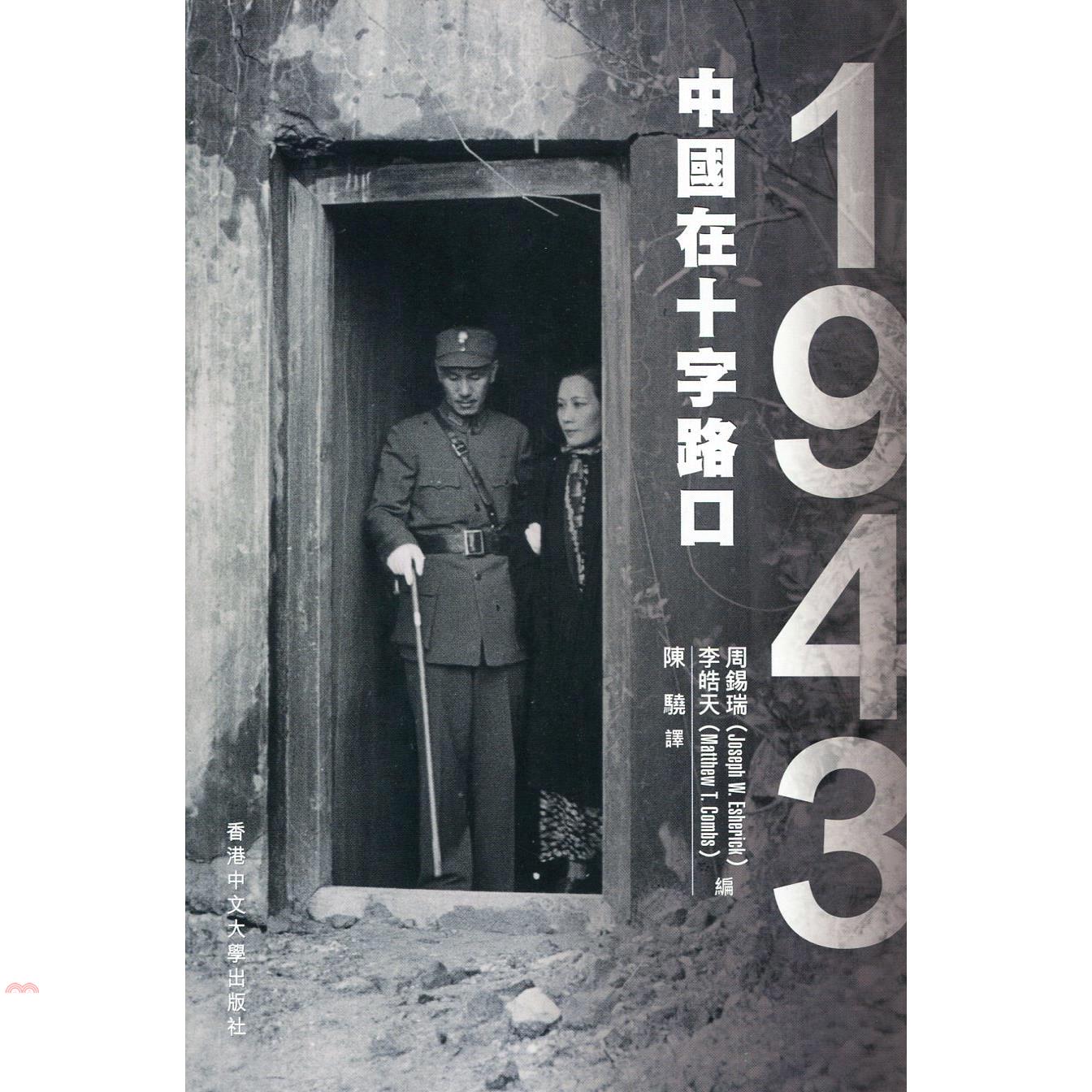 1943:中國在十字路口[88折]