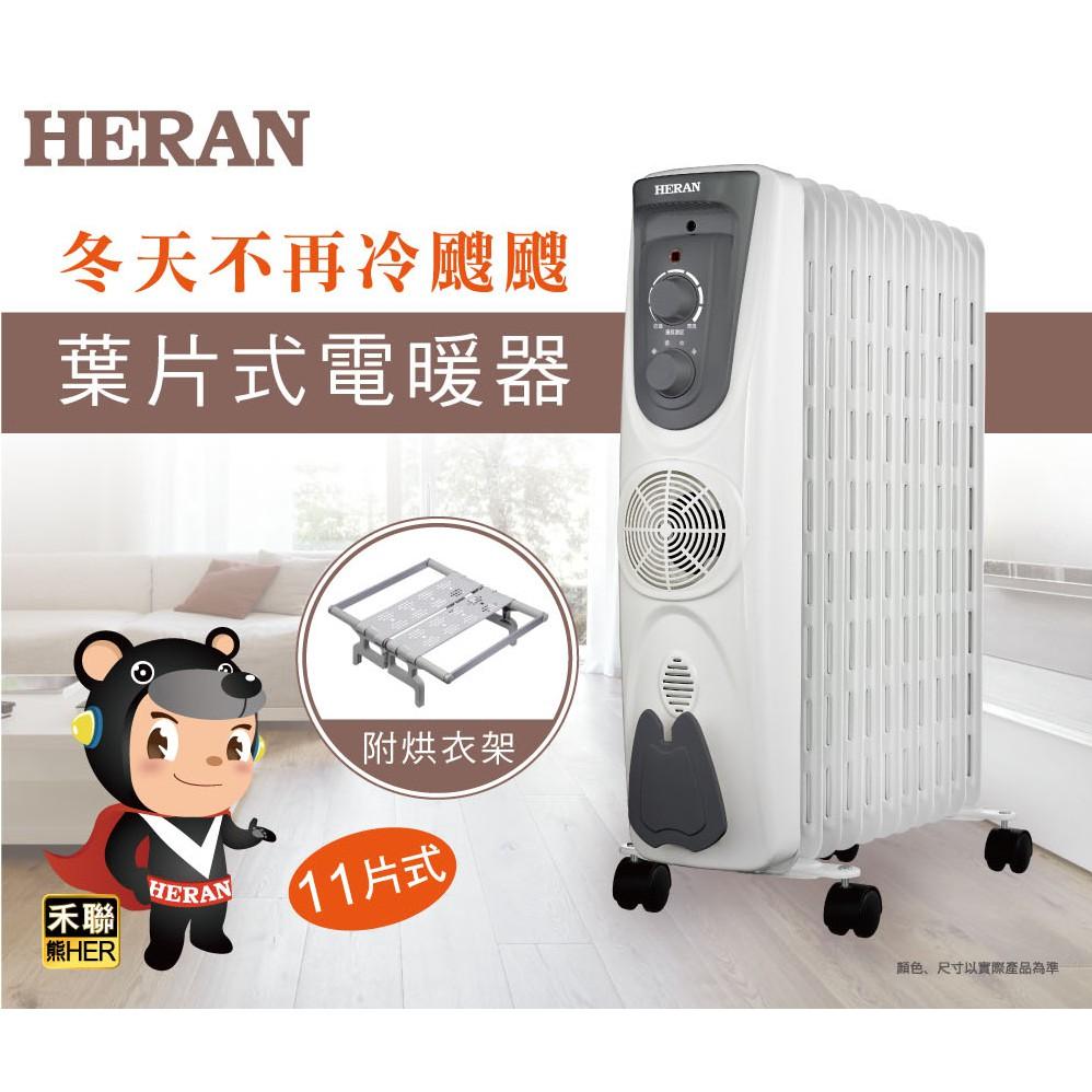 [現貨] 禾聯 11片葉片式速暖電暖爐/電暖器 151M5Y-HOH