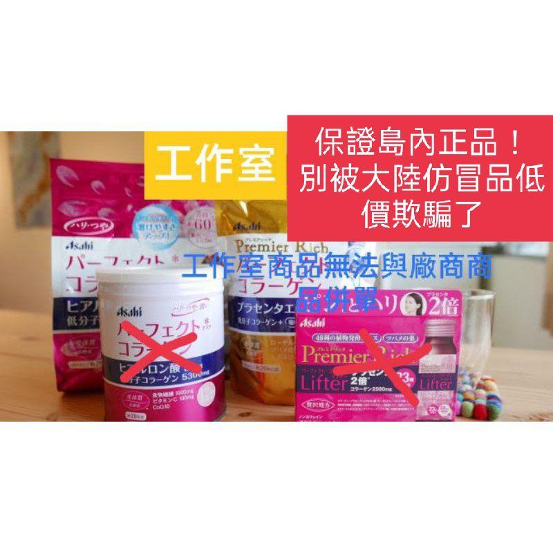 【XBG現貨】當天發 日本Asahi 朝日 低分子膠原蛋白粉 朝日膠原蛋白 金色加強版16種成分膠原蛋白粉 50日