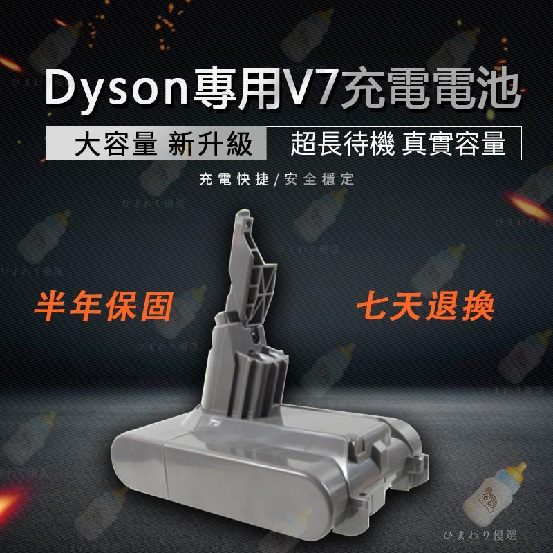 DYSON 戴森電池 V7  21.6V 2200~4000mAh 高容量 副廠 電池 SONY電芯 V6 V10 V8