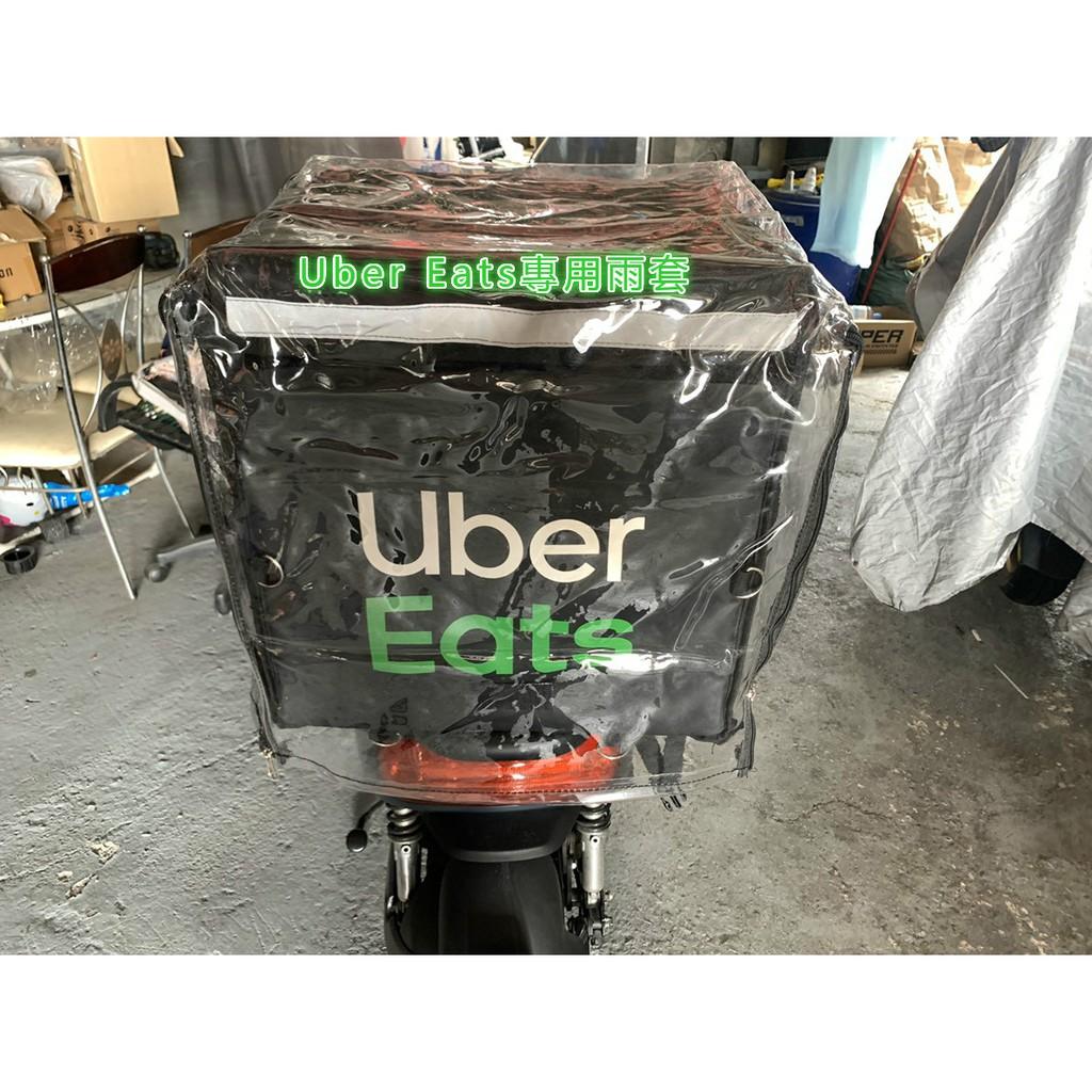 現貨Uber Eats大箱雨罩 側開款 Uber Eats透明防水雨罩 防塵套
