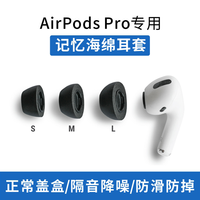 airpods pro耳塞記憶海綿airpodspro耳帽蘋果3代耳機套原裝comply