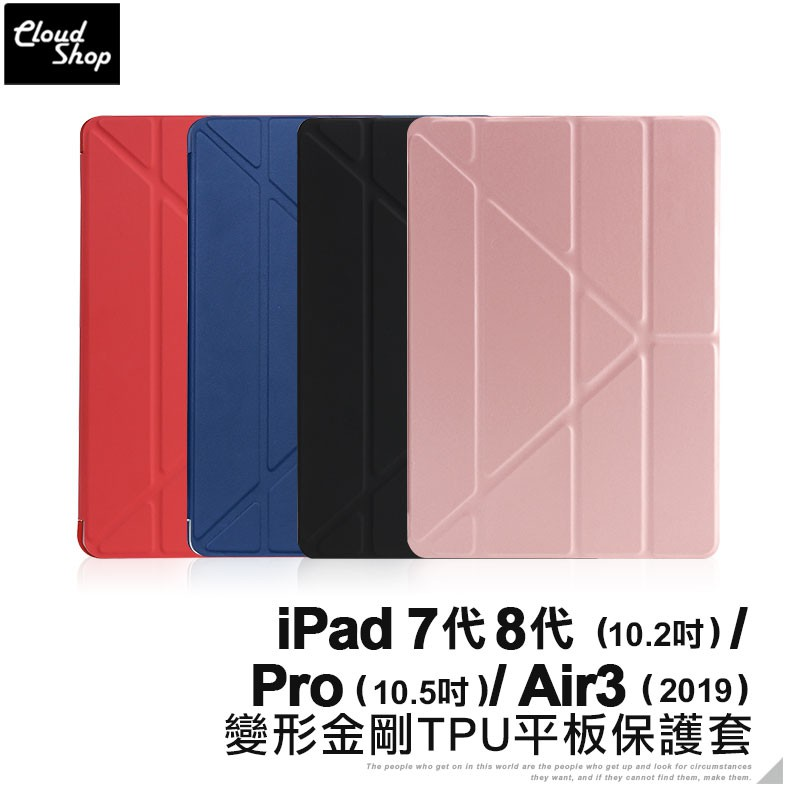 iPad 7代 8代 10.2吋 Pro 10.5吋 AIR3 2019 變形金剛平板保護套 支架 平板皮套