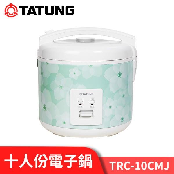 TATUNG大同 十人份 電子鍋 機械式 TRC-10CMJ 【送隔熱手套】