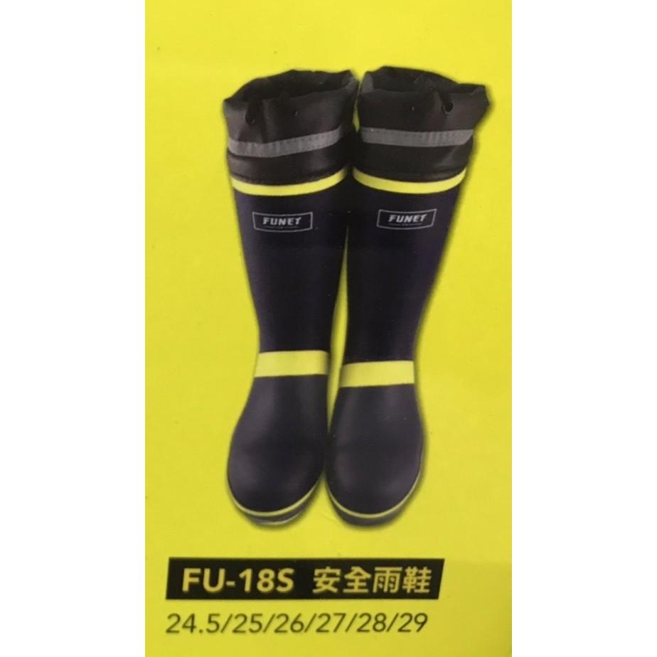 ~金光興修繕屋~FUNET FU-18S 安全雨鞋 工作鞋 德國安全鞋