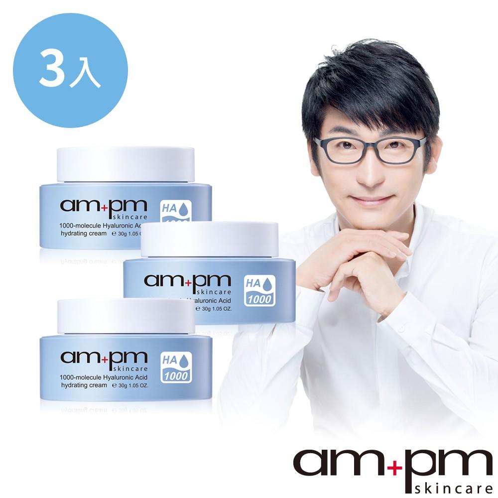 ampm牛爾 1000分子玻尿酸超保濕霜3入