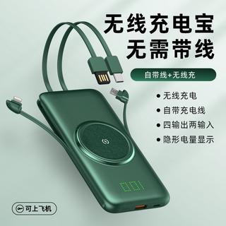 20000mAh行動電源 無線充電 大容量 高品質 自帶四線 超薄 便攜 居家 旅行 2A快充 隨身充 行動充 行動電源 台北市