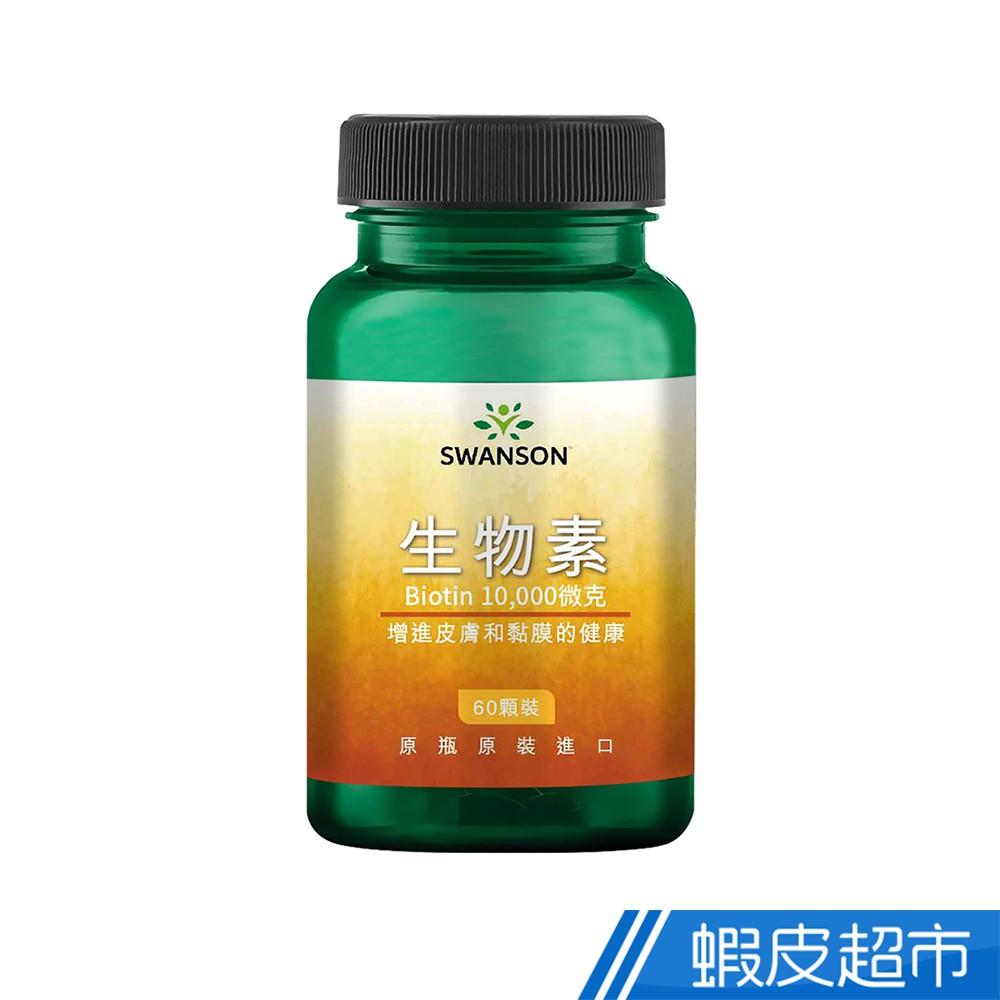 Swanson 斯旺森 生物素 Biotin 60顆/罐 10000mcg 蝦皮直送 現貨