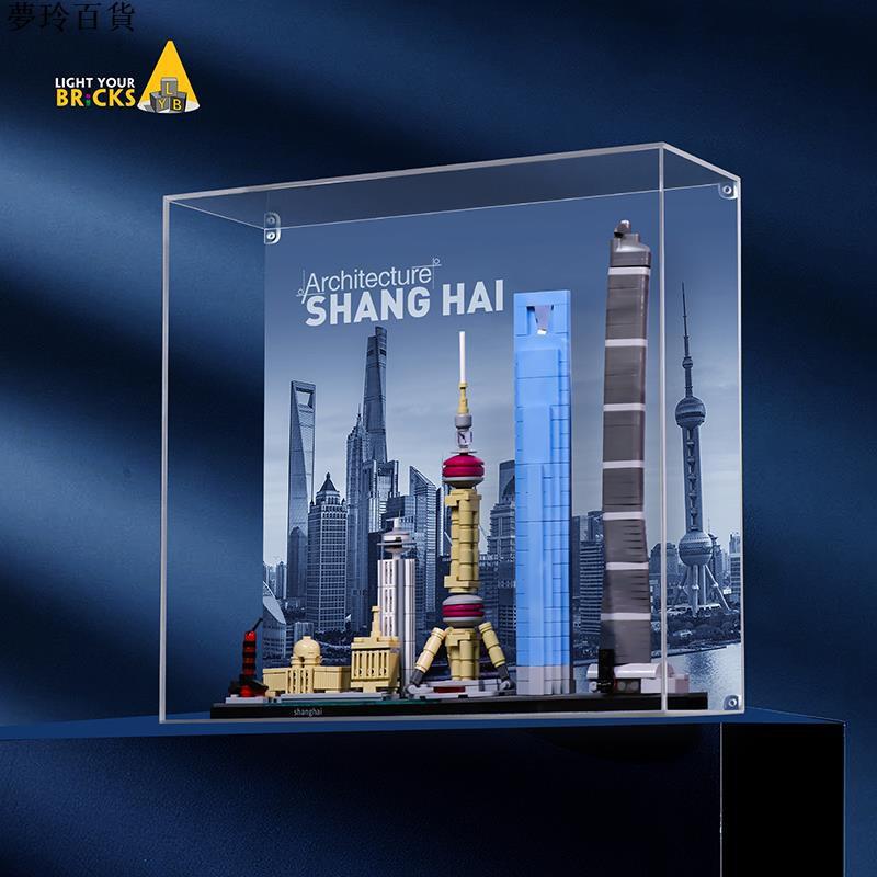 【滿減免運】特價LYB適用樂高天際線系列21039上海21051東京21044巴黎建築展示盒子/夢玲百貨