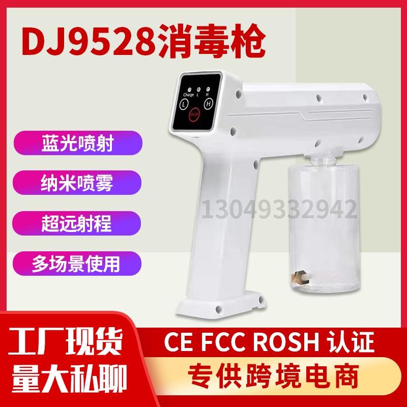 來源製造商 DJ9528 消毒藍光霧化觸摸屏 Q7 噴霧點 CEROHS 認證