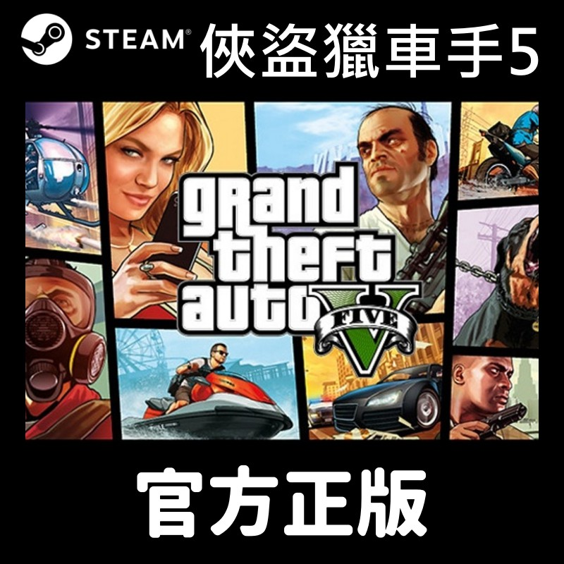 🐷Steam正版可連線🐷 GTA5 俠盜獵車手5 GTAV Grand Theft Auto V 官方正版PC 帳號
