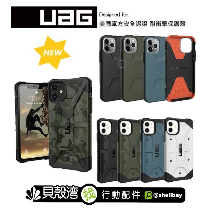 【出清】UAG iPhone 11 RPO MAX/XR/XS 防摔手機殼 迷彩/實色/簡約