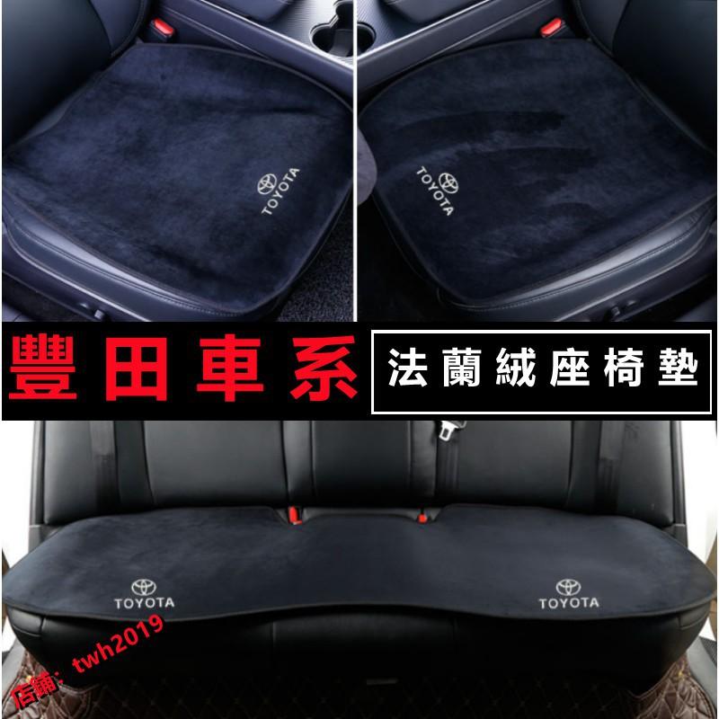 豐田坐墊 汽車座椅墊前後座座墊 四季通用 法蘭絨 三件套 YARIS VIOS ALTIS CAMRY RAV4 CHR
