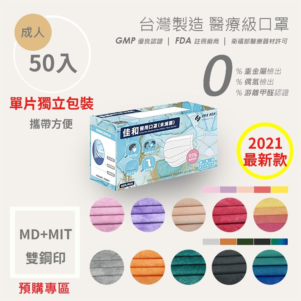[預購]獨立包裝-佳和醫療口罩-成人50入 醫療口罩 醫用口罩 MD雙鋼印 單片裝 台灣製 成人口罩