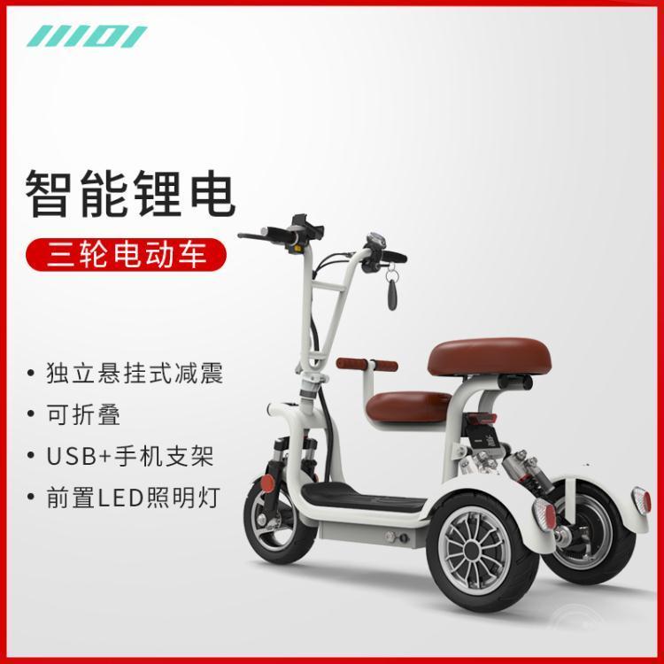 限時#折扣 電動車代步車 一迪新款折疊迷你電動車三輪車可帶人代步車家用接孩子小型電瓶車