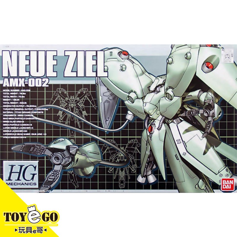 萬代 鋼彈模型 HG 1/550 NEUE ZIEL 諾耶吉爾 機動戰士0083 星塵回憶 玩具e哥 07719