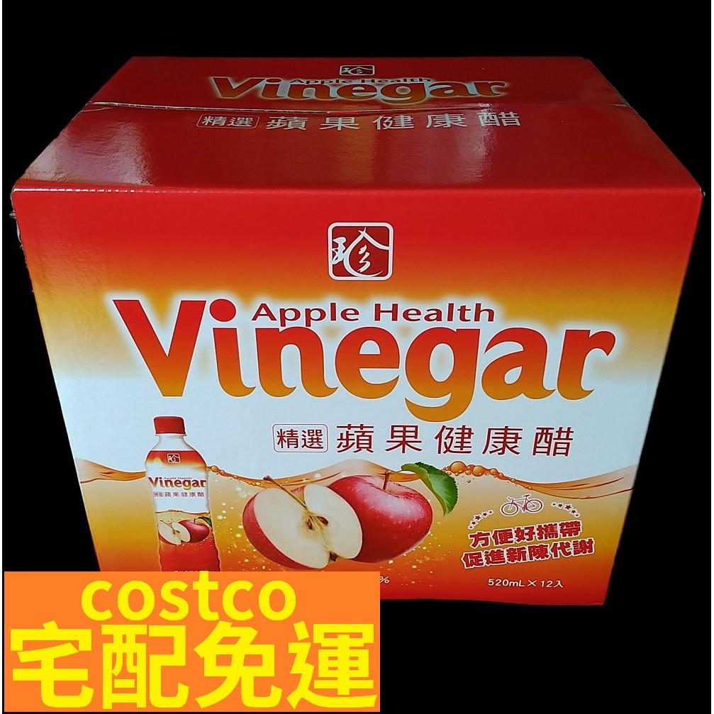 百家珍蘋果醋 520毫升 X 12入 百家珍水果醋[Costco代購]免運刷卡