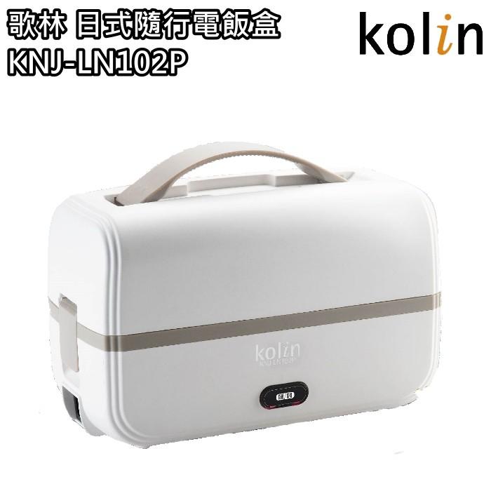 【歌林 Kolin】日式隨行電飯盒 電熱飯盒 加熱飯盒 KNJ-LN102P 免運費