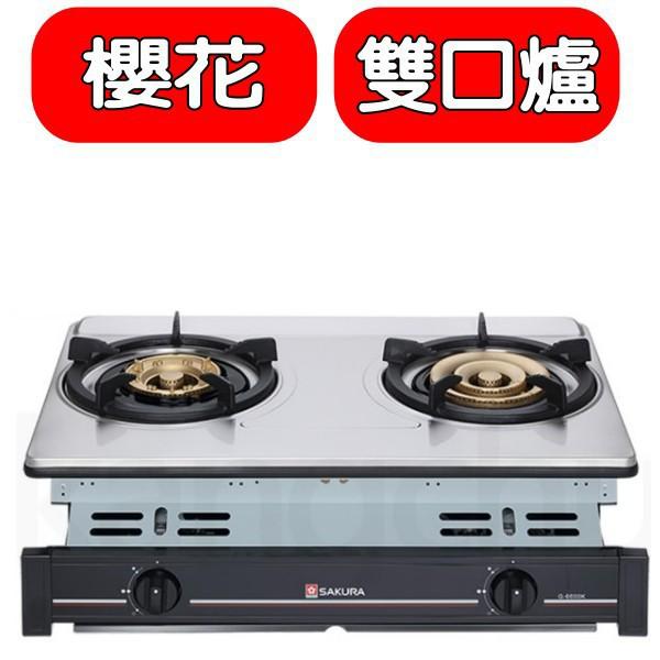 櫻花【G-6600KSN】雙口嵌入爐(與G-6600KS同款)瓦斯爐天然氣 分12期0利率