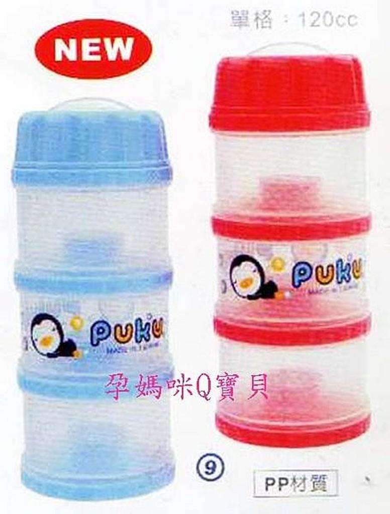 【孕媽咪Q寶貝】全新PUKU藍色企鵝獨立層奶粉盒~可裝奶粉、零食也可當奶嘴保管盒用11012