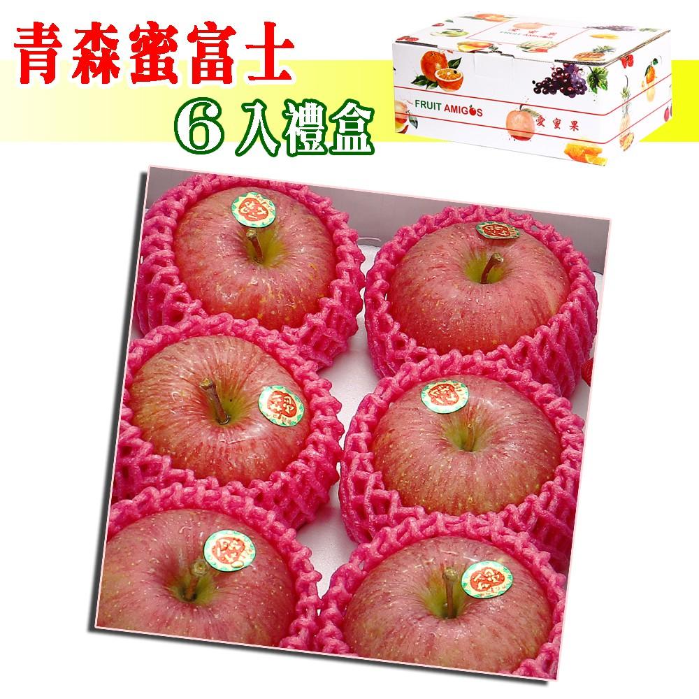 【免運】愛蜜果 日本青森蜜富士蘋果6顆禮盒