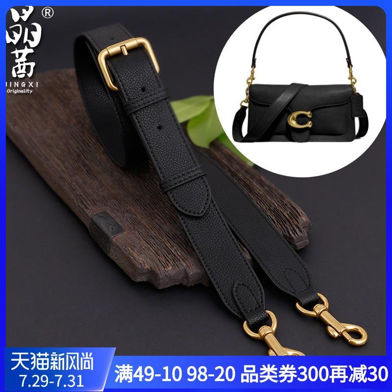 lalas適用Coach蔻馳tabby包包配件單買包帶子寬肩帶斜挎背帶替換鏈條