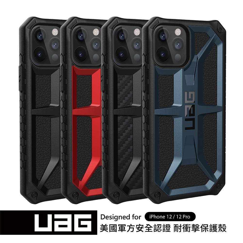 UAG iPhone 12系列 頂級版耐衝擊保護殼