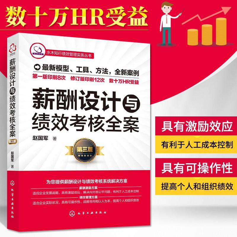 書籍類/薪酬設計與績效考核全案 第三版 績效與薪酬管理績效管理書籍績效考核與薪酬激勵人力資源管理行政人事HR金字塔原理員