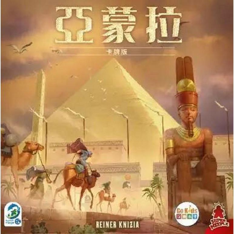 亞蒙拉卡牌版 Amun-Re The Card Game 繁體中文版 桌遊 桌上遊戲【卡牌屋】