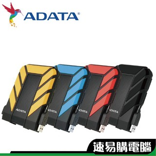 ADATA 威剛 HD710 PRO 1TB 2TB 4TB 軍規防震 IP68防水 防震 行動硬碟 防震硬碟 臺北市