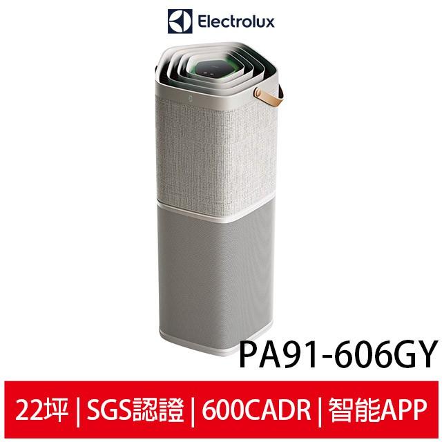 Electrolux 伊萊克斯 Pure A9 15-22坪高效抗菌智能旗艦清淨機 PA91-606GY優雅灰