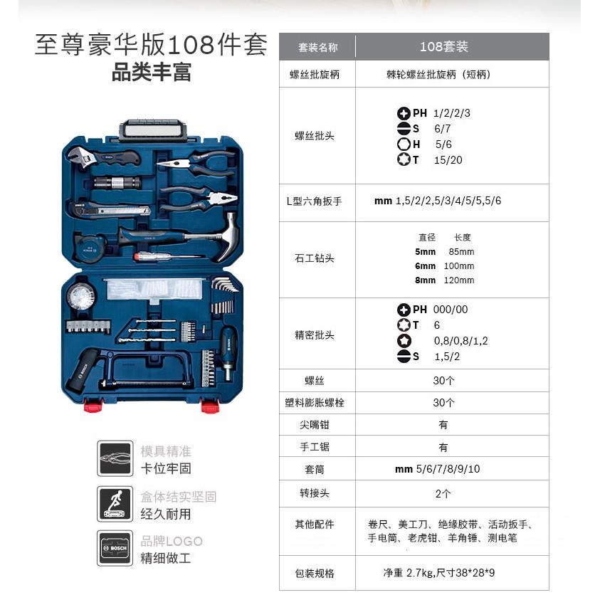 博世(BOSCH)家用多功能手動工具套裝五金工具箱108件套 塑盒精裝