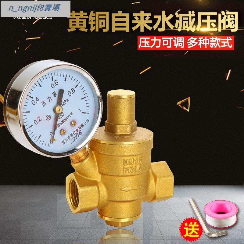 五金雜貨鋪家用自來水管道減壓閥加厚黃銅凈水器熱水器穩壓閥門4分6分可調式