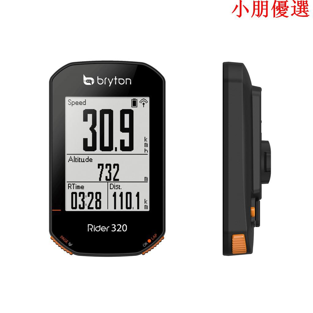 Bryton Rider 320 可分期 自行車記錄器 320E 320C 320T小朋優選