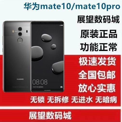 二手手機華為Mate10 正品 華為Mate10pro 安卓智能手機P20