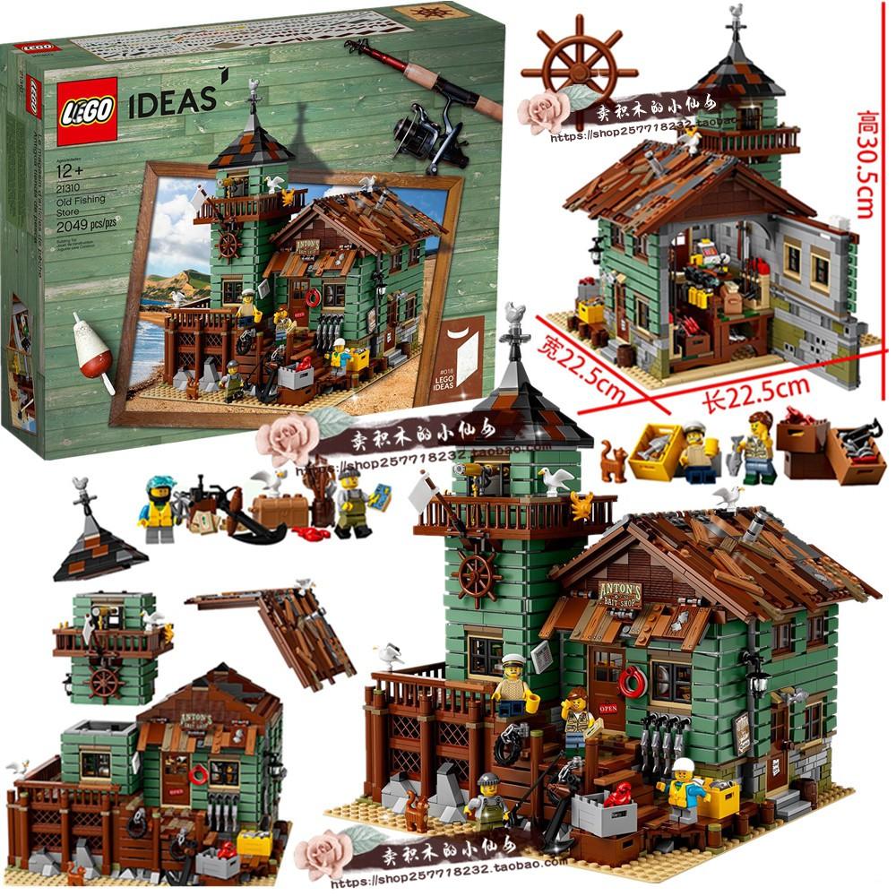LEGO樂高ideas創意系列21310老漁屋漁夫小屋魚屋人仔拼裝積木玩具