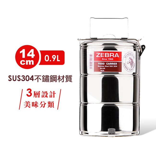 ZEBRA斑馬304不鏽鋼三層便當盒_14cm 8143